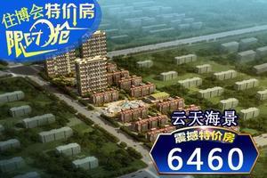 云天海景 9-3-606