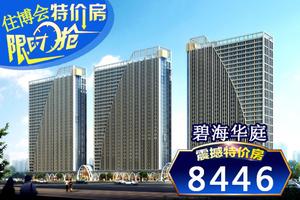 碧海华庭  46A-3112